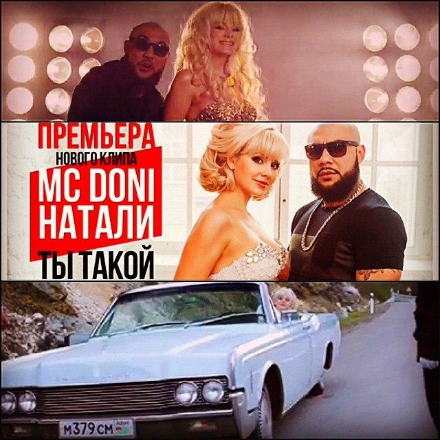 MC Doni feat Натали Ты Такой скачать mp3 песню